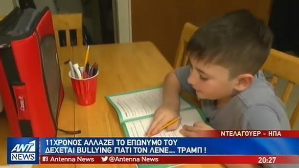 11χρονος δέχεται bullying επειδή τον λένε… Τραμπ