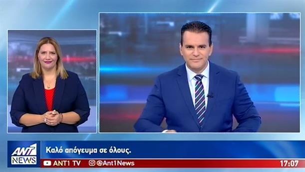 ANT1 NEWS 03-09-2019 ΣΤΗ ΝΟΗΜΑΤΙΚΗ