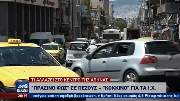 Χωρίς αυτοκίνητα το κέντρο της Αθήνας από τα μέσα Ιουνίου