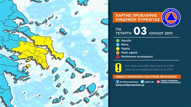 Χάρτης πρόβλεψης κινδύνου πυρκαγιάς για τις 3 Ιουλίου