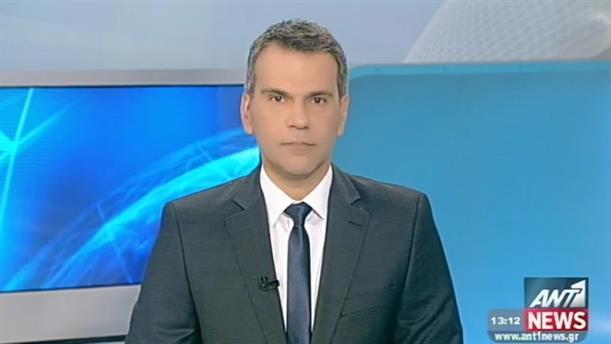 ANT1 News 08-03-2015 στις 13:00