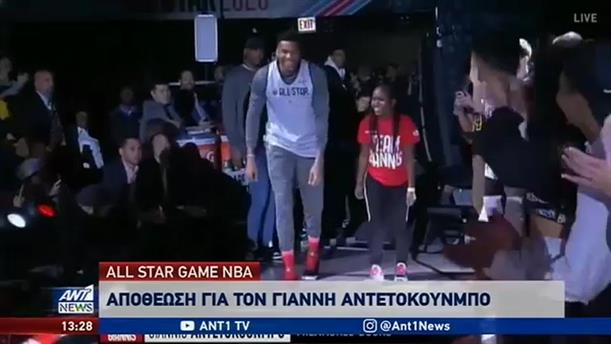 NBA All Star Game: Αποθέωση για τον Γιάννη Αντετοκούνμπο