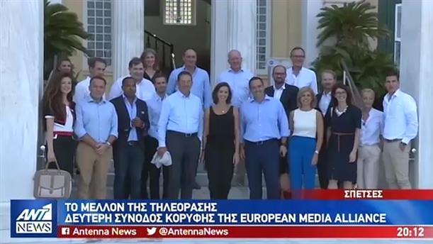 Το μέλλον της τηλεόρασης στη 2η Σύνοδο Κορυφής της European Media Alliance