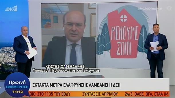 Κωστής Χατζηδάκης - ΠΡΩΙΝΗ ΕΝΗΜΕΡΩΣΗ – 23/03/2020