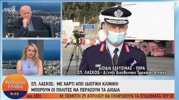 Ο Σπύρος Λάσκος στο «Καλημέρα Ελλάδα»