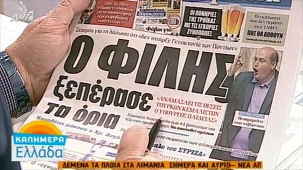 Εφημερίδες (04/11/2015)