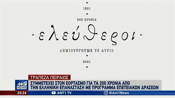 Πρόγραμμα δράσεων από την Τράπεζα Πειραιώς για τα 200 χρόνια από το 1821