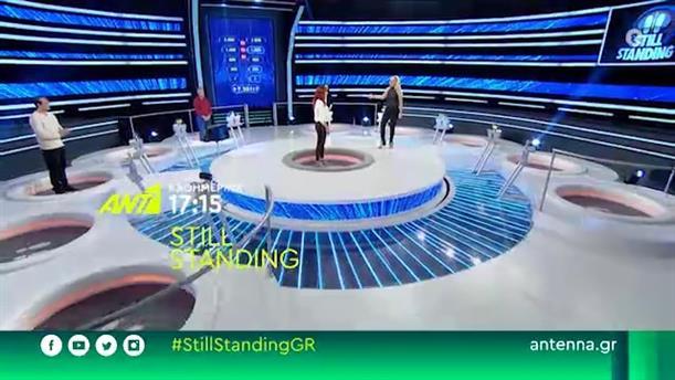 Still Standing - Καθημερινά στις 18:15