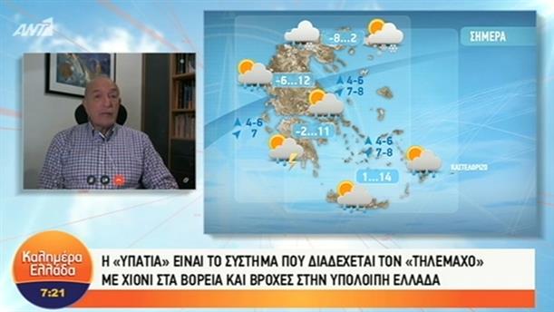 ΚΑΙΡΟΣ – ΚΑΛΗΜΕΡΑ ΕΛΛΑΔΑ - 09/01/2019