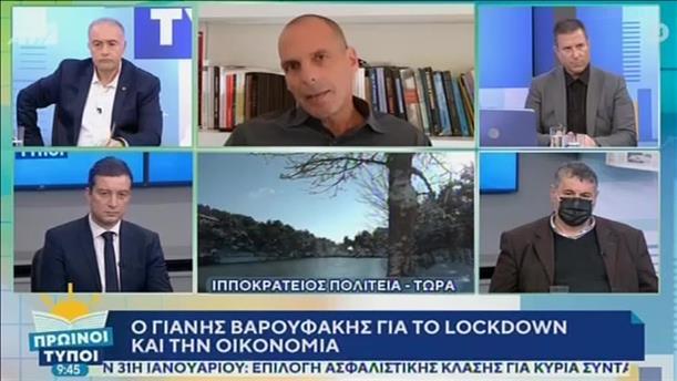 """Ο Γιάνης Βαρουφάκης στην εκπομπή """"Πρωινοί Τύποι"""""""