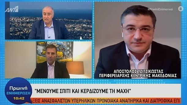 Απόστολος Τζιτζικώστας - ΠΡΩΙΝΗ ΕΝΗΜΕΡΩΣΗ – 27/03/2020