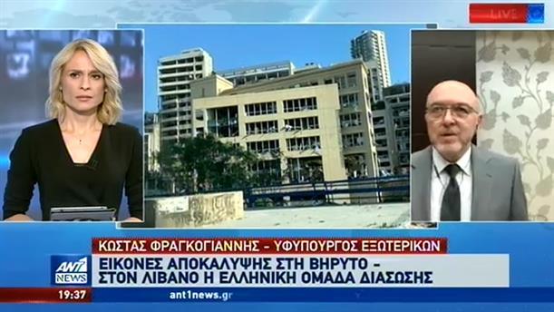 Φραγκογιάννης στον ΑΝΤ1: η Ελλάδα ήταν η πρώτη χώρα που έστειλε διασώστες στη Βηρυτό