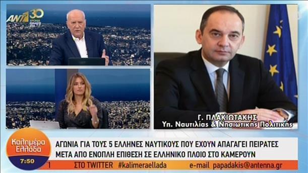 Ο Υπ. Ναυτιλίας, Γ. Πλακιωτάκης για την ένοπλη επίθεση σε ελληνικό πλοίο στο Καμερούν