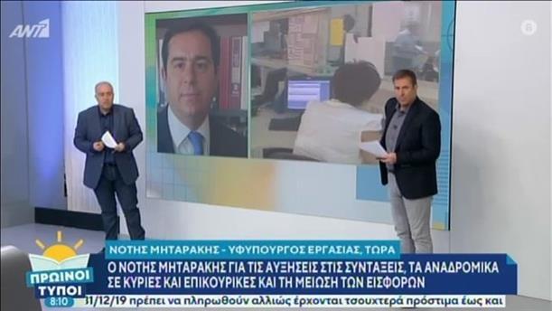 Νότης Μηταράκης – ΠΡΩΙΝΟΙ ΤΥΠΟΙ - 10/11/2019