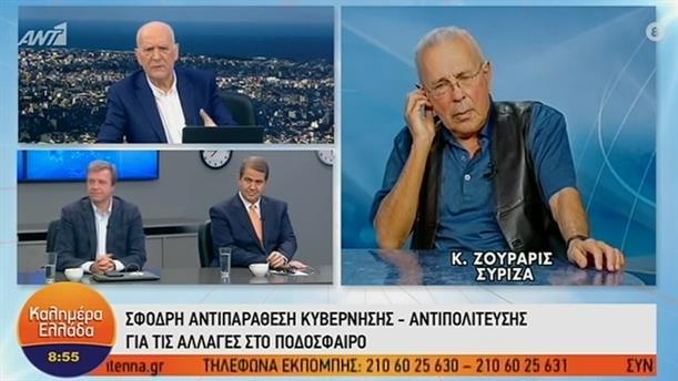 Κωνσταντίνος Ζουράρις – ΚΑΛΗΜΕΡΑ ΕΛΛΑΔΑ – 31/01/2020