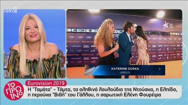 """Όλα όσα έγιναν στο """"πορτοκαλί χαλί"""" στην τελετή έναρξη της Eurovision"""