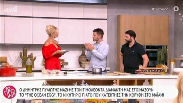Οι Δημήτρης Πυλιώτης και Τιμολέων Διαμαντής ετοιμάζουν «The Ocean Egg», στην εκπομπή «Το Πρωινό»