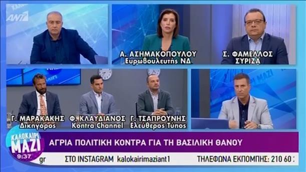 Πολιτική Επικαιρότητα - ΚΑΛΟΚΑΙΡΙ ΜΑΖΙ - 07/08/2019
