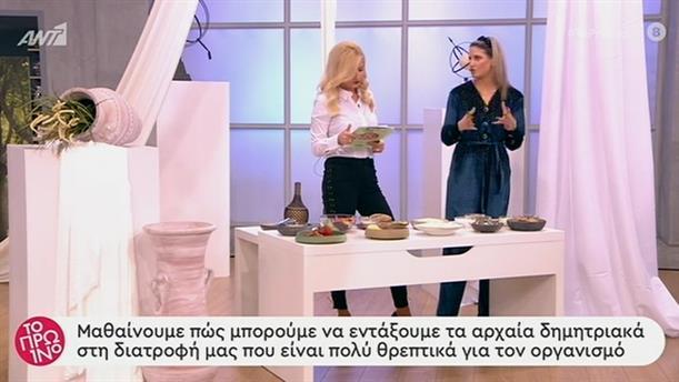 Αρχαιοελληνικά δημητριακά και διατροφή – Το Πρωινό – 27/01/2020