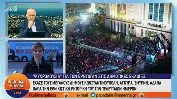 """""""Ψυχρολουσία"""" για τον Ερντογάν στις δημοτικές εκλογές – ΚΑΛΗΜΕΡΑ ΕΛΛΑΔΑ – 02/04/2019"""