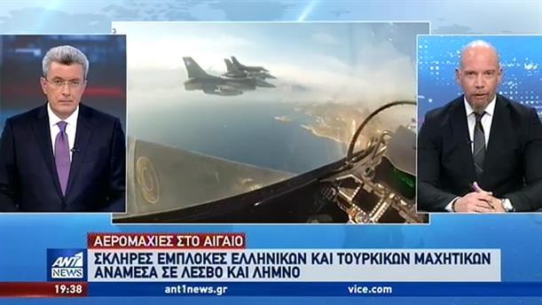 """Νέες """"αερομαχίες"""" στο Αιγαίο"""