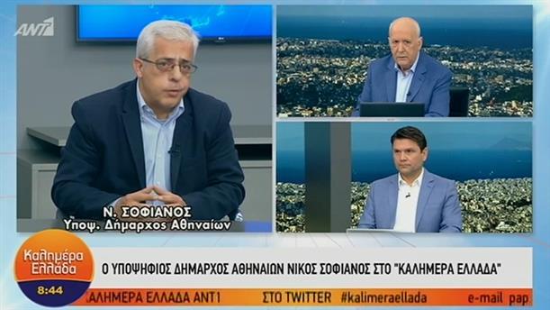 Νίκος Σοφιανός – ΚΑΛΗΜΕΡΑ ΕΛΛΑΔΑ – 15/05/2019