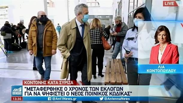 Κοντονής κατά ΣΥΡΙΖΑ για τον Ποινικό Κώδικα