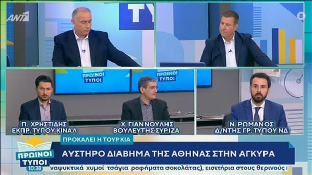 """Ρωμανός - Γιαννούλης - Χρηστίδης, στην εκπομπή """"Πρωινοί Τύποι"""""""