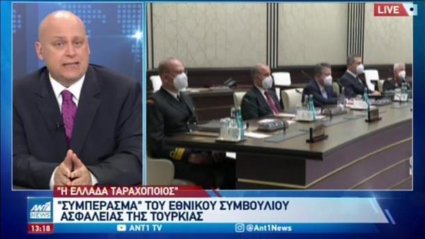 Συμβούλιο Ασφαλείας Τουρκίας: Ταραχοποιός η Ελλάδα