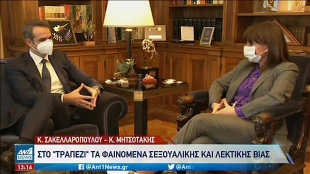 """Σακελλαροπούλου - Μητσοτάκης για την """"Μήδεια"""" και τις καταγγελίες για κακοποίηση"""