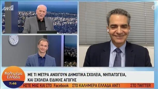 Α.ΣΥΡΙΓΟΣ - Υφυπουργός Παιδείας - ΚΑΛΗΜΕΡΑ ΕΛΛΑΔΑ - 11/01/2021