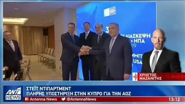 Πλήρης στήριξη ΗΠΑ στην Κύπρο για την ΑΟΖ