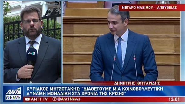 Συστάσεις του Κυριάκου Μητσοτάκη στους βουλευτές της ΝΔ