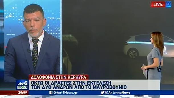 Νέα στοιχεία για την δολοφονία δυο ανδρών από το Μαυροβούνιο  στην Κέρκυρα