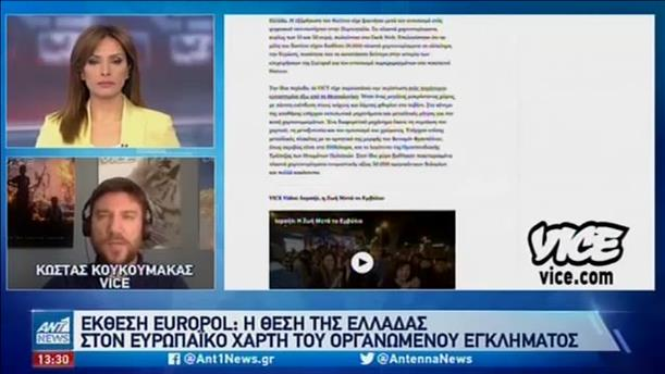 Europol: Η θέση της Ελλάδας στον ευρωπαϊκό χάρτη του οργανωμένου εγκλήματος