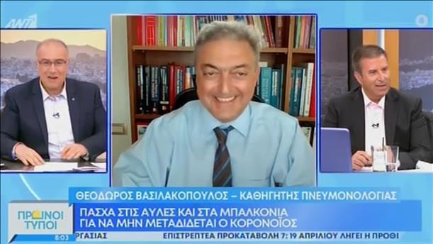 ΘΕΟΔΩΡΟΣ ΒΑΣΙΛΑΚΟΠΟΥΛΟΣ - ΠΡΩΙΝΟΙ ΤΥΠΟΙ - 17/04/2021