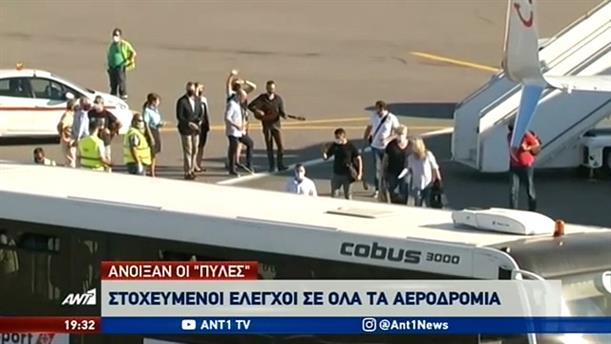 """Άνοιξε τις """"πύλες"""" της για τους τουρίστες η Ελλάδα"""