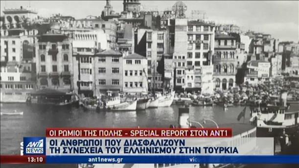 """""""Special Report"""": οι Έλληνες της Κωνσταντινούπολης"""