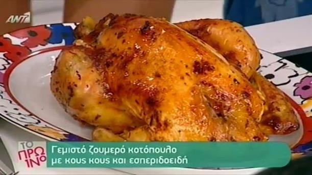 Γεμιστό ζουμερό κοτόπουλο με κους κους και εσπεριδοειδή