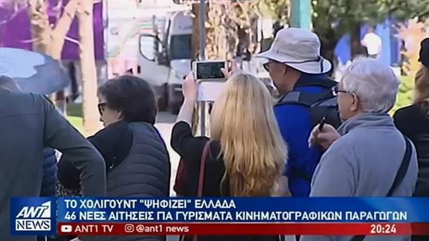 """Το Χόλιγουντ """"ψηφίζει"""" Ελλάδα"""