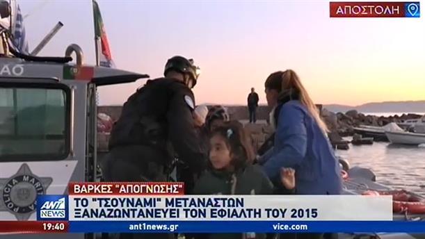 Αδιάκοπη η ροή του «στόλου λέμβων» που φέρνουν πρόσφυγες στα ελληνικά νησιά