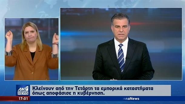 ANT1 NEWS 16-03-2020 ΣΤΗ ΝΟΗΜΑΤΙΚΗ