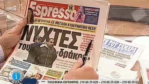 Εφημερίδες (06/03/2015)