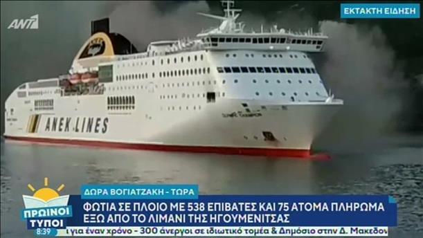 Λαγκαδιανός στον ΑΝΤ1: Επέστρεψε στην Ηγουμενίτσα το πλοίο
