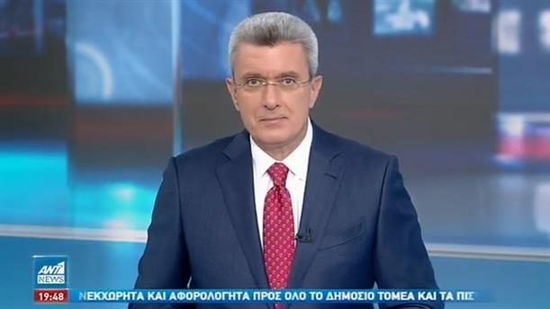 ANT1 NEWS 17-11-2020 ΣΤΙΣ 18:50