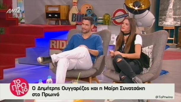 Δημήτρης Ουγγαρέζος-Μαίρη Συνατσάκη