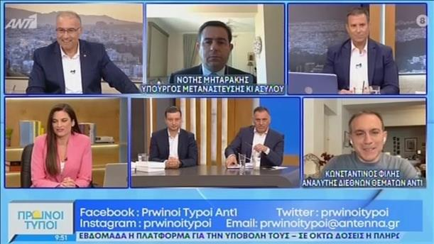 Νότης Μηταράκης - Υπουργός Μετανάστευσης και Ασύλου - ΠΡΩΙΝΟΙ ΤΥΠΟΙ - 09/05/2021