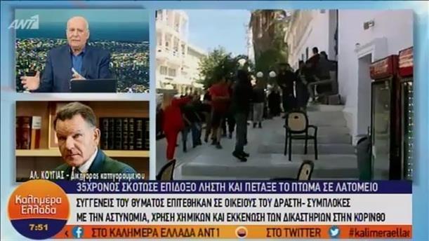 Έκρυθμη η κατάσταση στην Κόρινθο - Καλημέρα Ελλάδα - 27/03/2019
