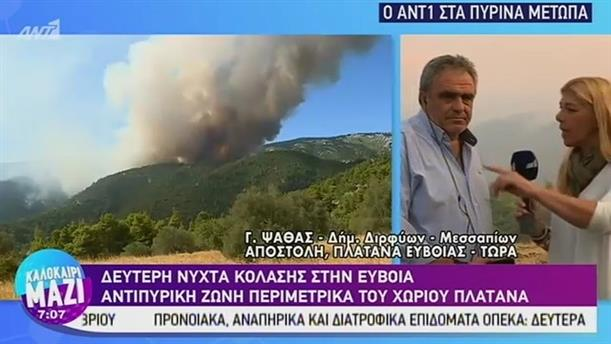Αισιόδοξος ο δήμαρχος Διρφύων για την κατάσβεση της φωτιάς - ΚΑΛΟΚΑΙΡΙ ΜΑΖΙ – 15/08/2019