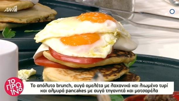 Αυγά ομελέτα με λαχανικά και τυρί και αλμυρά pancakes με αυγά τηγανητά - Το Πρωινό - 20/11/2018